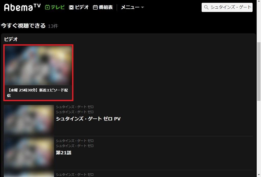 AbemaTV_「シュタインズ・ゲート-ゼロ」の検索結果_今すぐ視聴できる_ビデオ