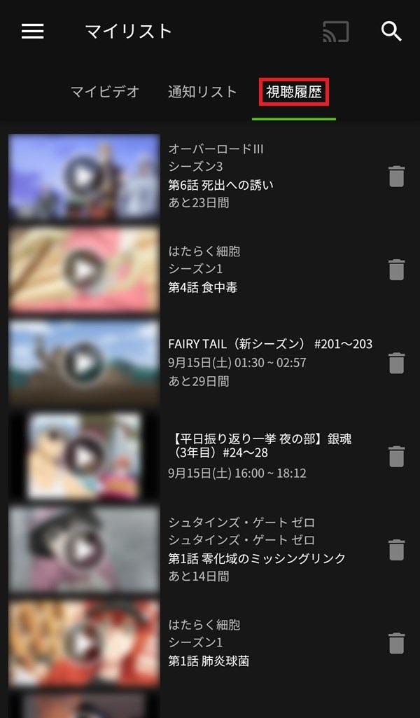 AbemaTV_マイリスト_視聴履歴