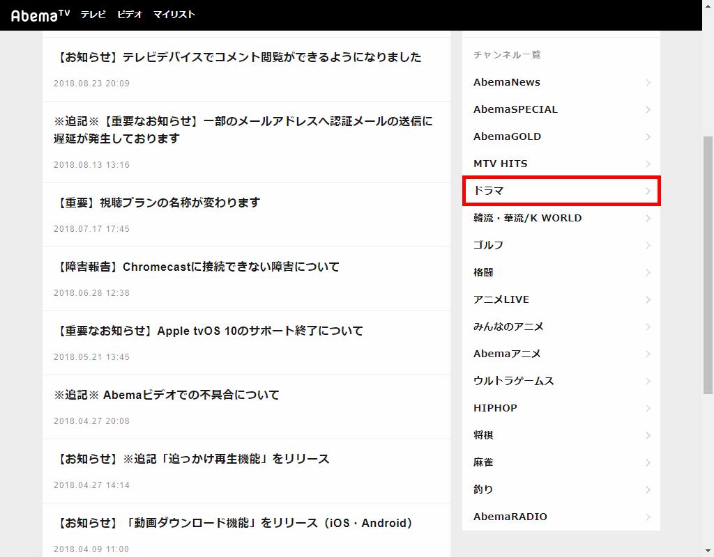 AbemaTV_お知らせ_チャンネル一覧