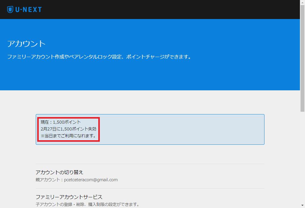 U-NEXT_アカウント_ポイントチャージ完了