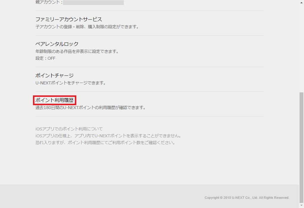 U-NEXT_アカウント_ポイント利用履歴