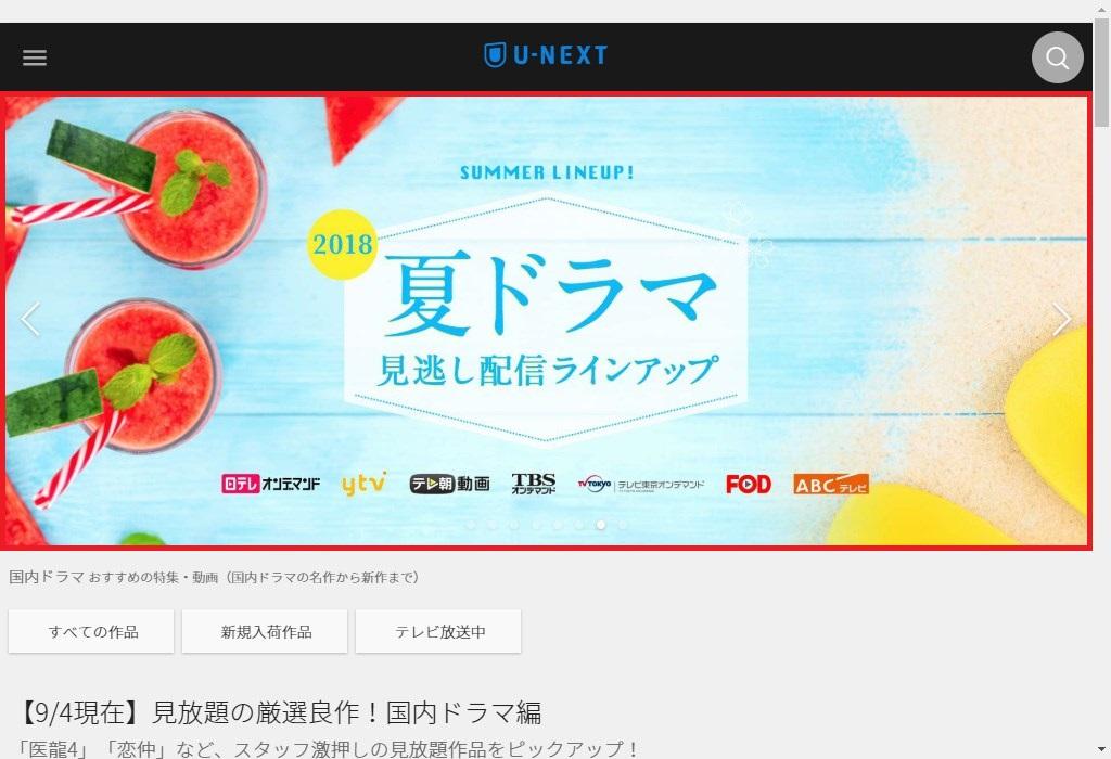 U-NEXT_日本ドラマの動画特集-おすすめ・名作から新作まで-3