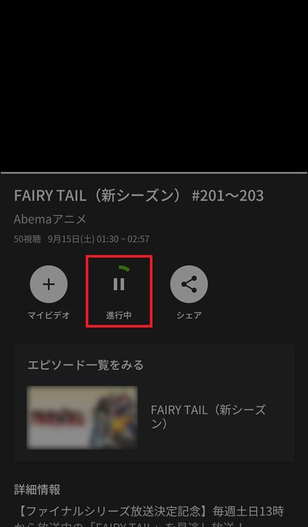 AbemaTV_動画ダウンロード開始