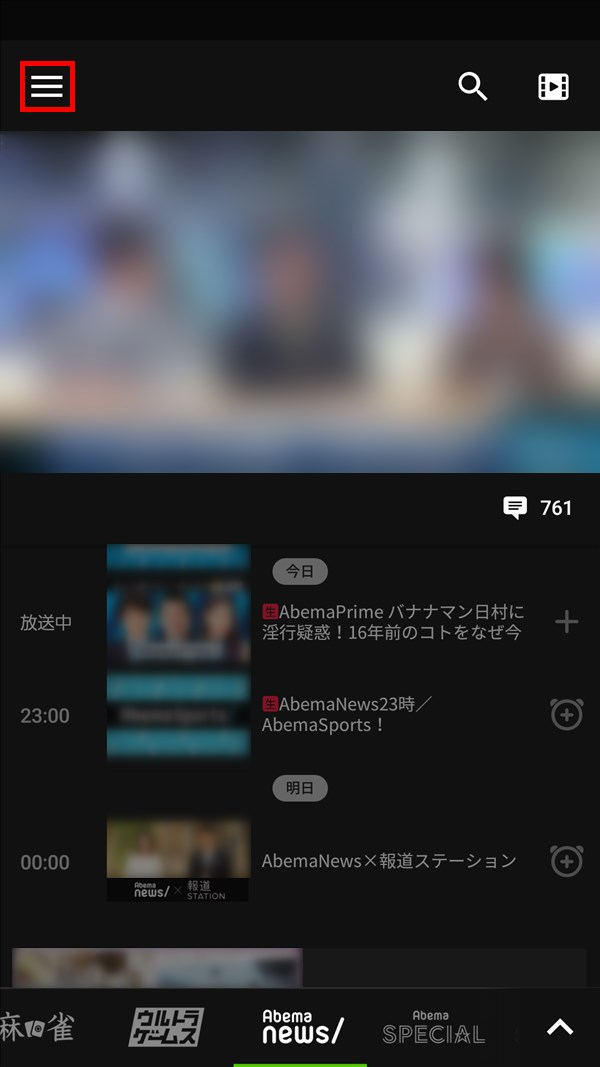 AbemaTVアプリ_テレビ