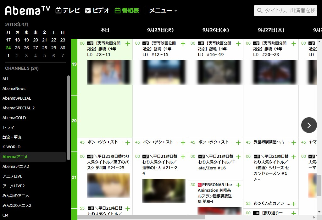 Abemaアニメ_番組表