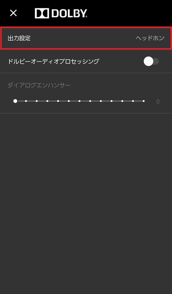 U-NEXT_設定_DOLBY