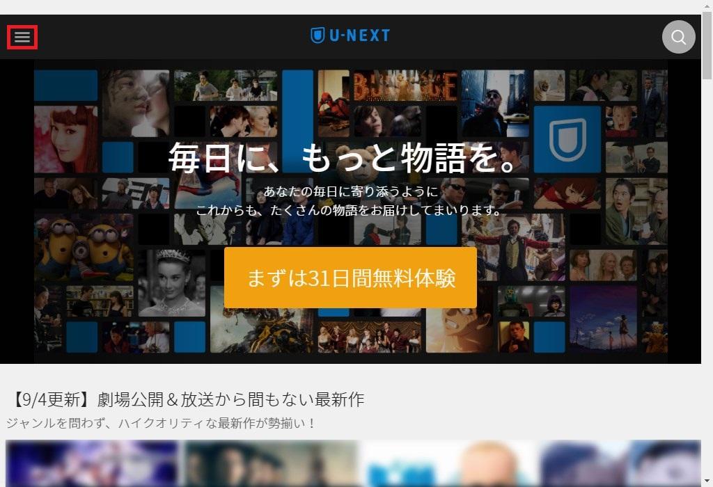 U-NEXT_ホーム