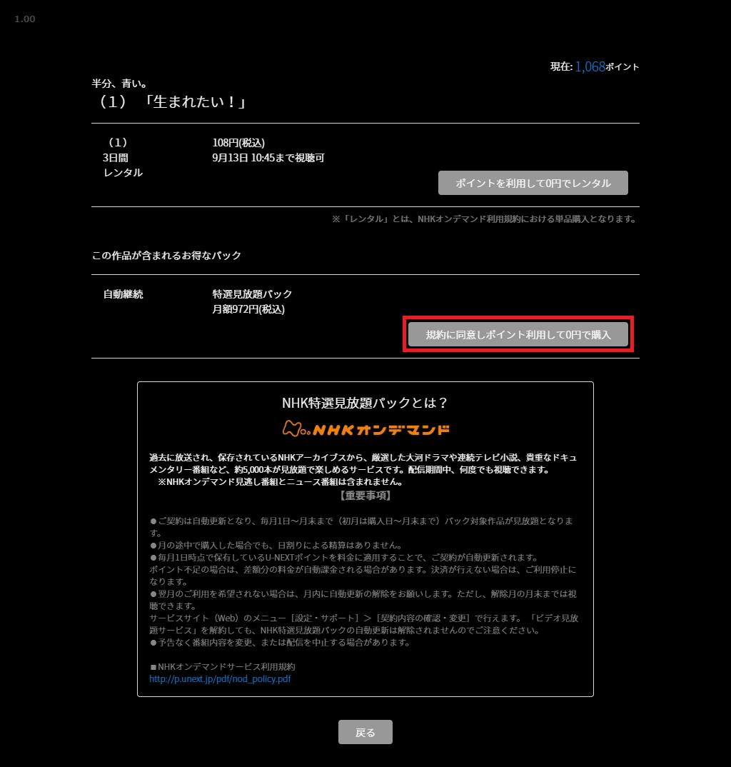 U-NEXT_NHKオンデマンド契約ページ