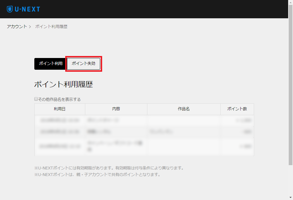 U-NEXT_ポイント利用履歴2