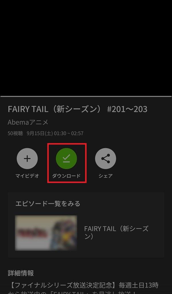 AbemaTV_動画ダウンロード完了