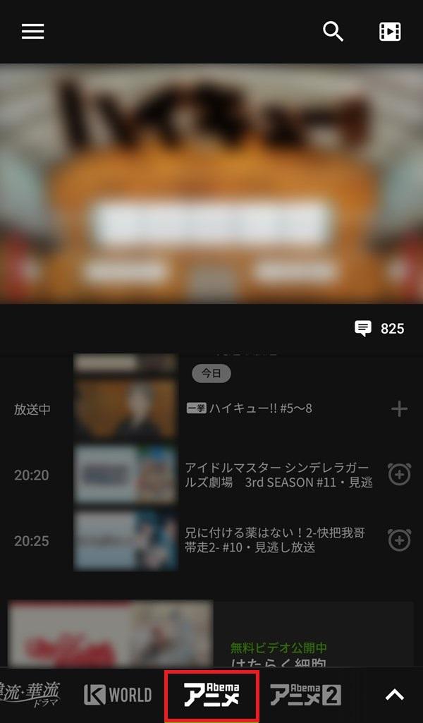 AbemaTV_アニメ