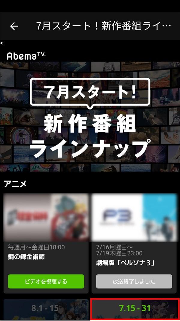 AbemaTVアプリ_新作番組ラインナップ2_7月分