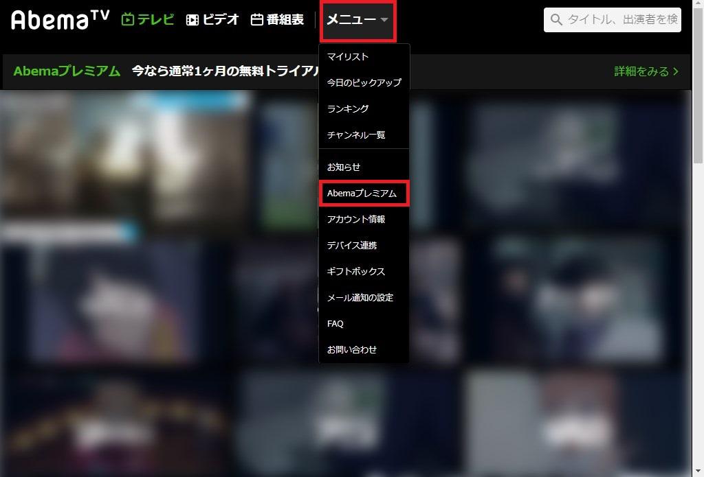 AbemaTV_ホーム_メニュー
