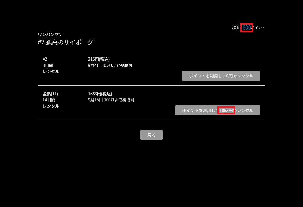 U-NEXT_ワンパンマン_レンタル手続き