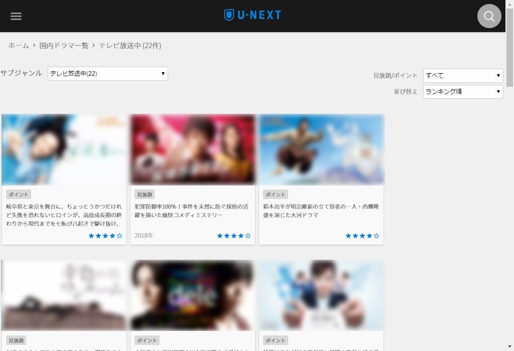 U-NEXT_国内ドラマ一覧の動画-(テレビ放送中)