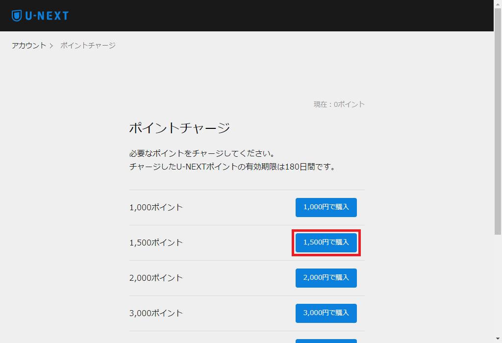U-NEXT_ポイントチャージ_1500円で購入