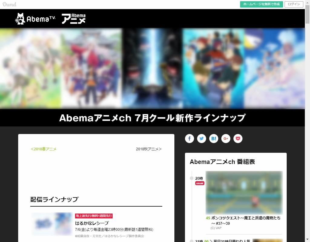 Abemaアニメ_新作配信ラインナップ