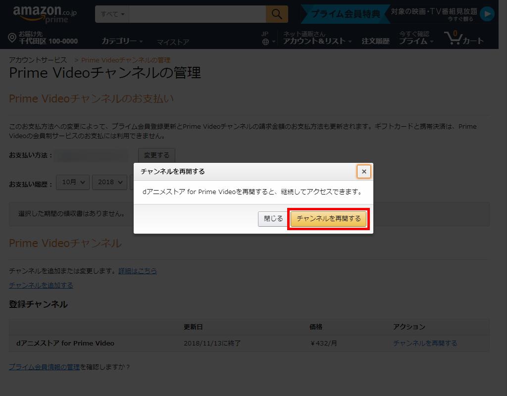 Amazon_チャンネルを再開する