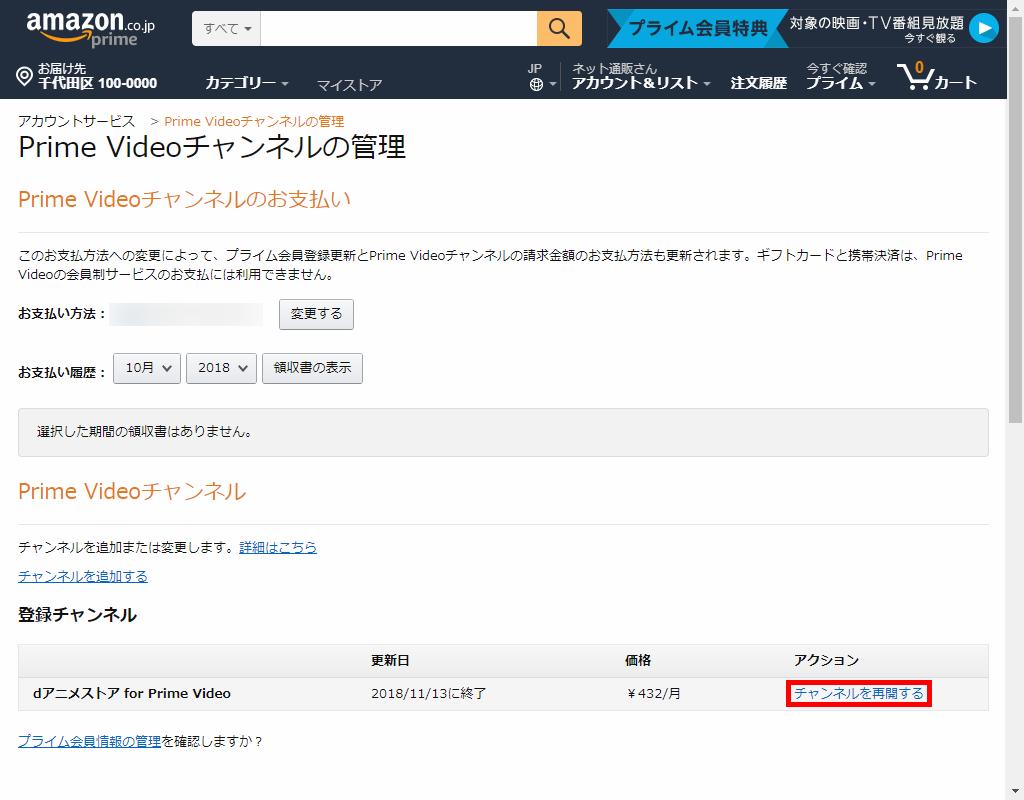 Amazon_チャンネル解約を取り消す