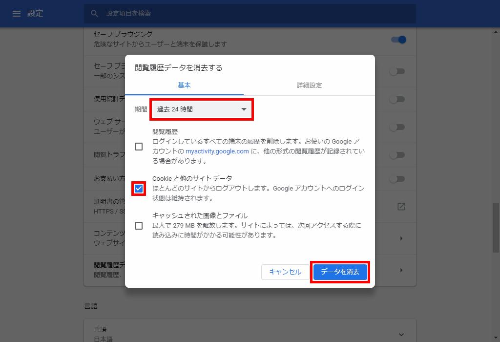 Chrome_閲覧履歴データを削除する