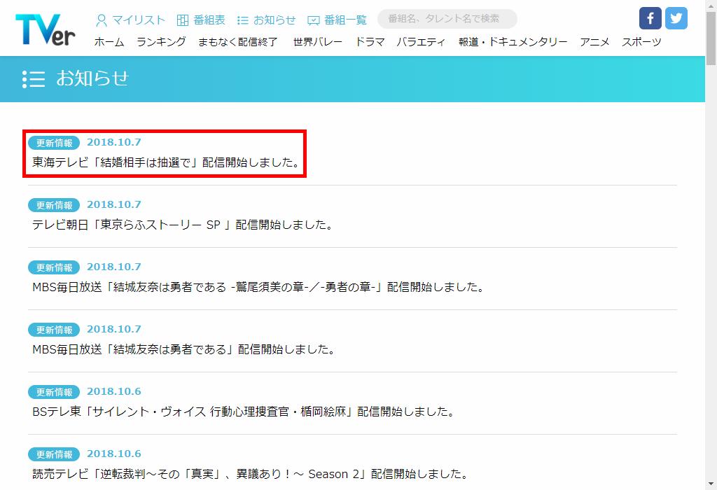 TVer_お知らせ_更新情報