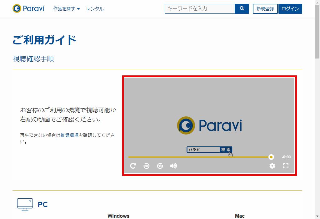 Paravi_視聴確認_動画再生OK