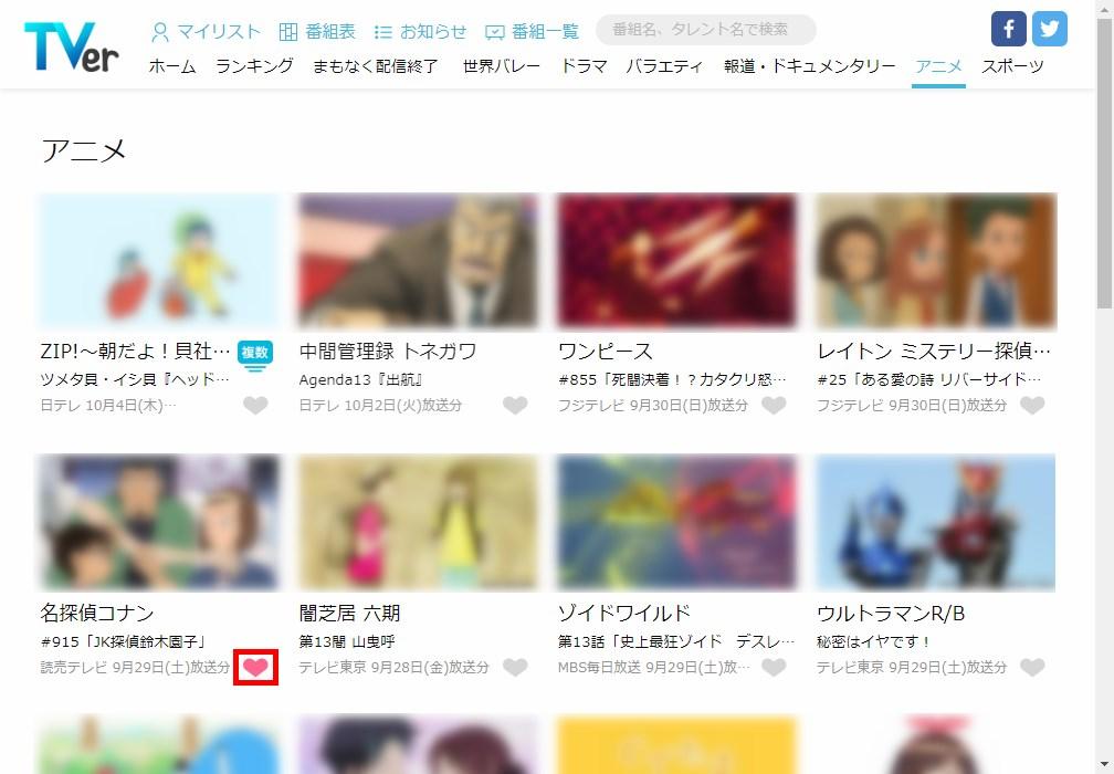 TVer_アニメ_マイリスト登録