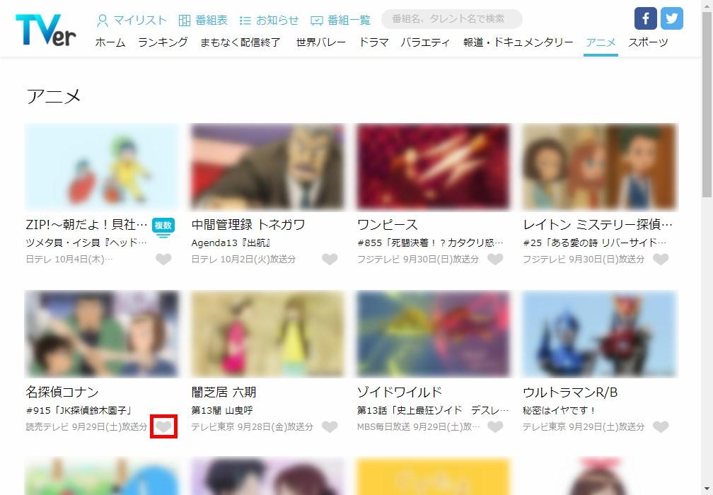 TVer_アニメ_名探偵コナン