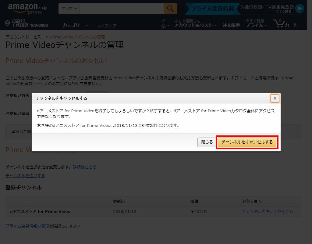 Amazon_チャンネルをキャンセルする