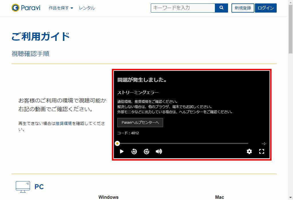 Paravi_視聴確認_動画再生_NG