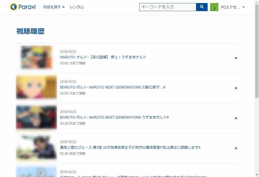 Paravi_視聴履歴