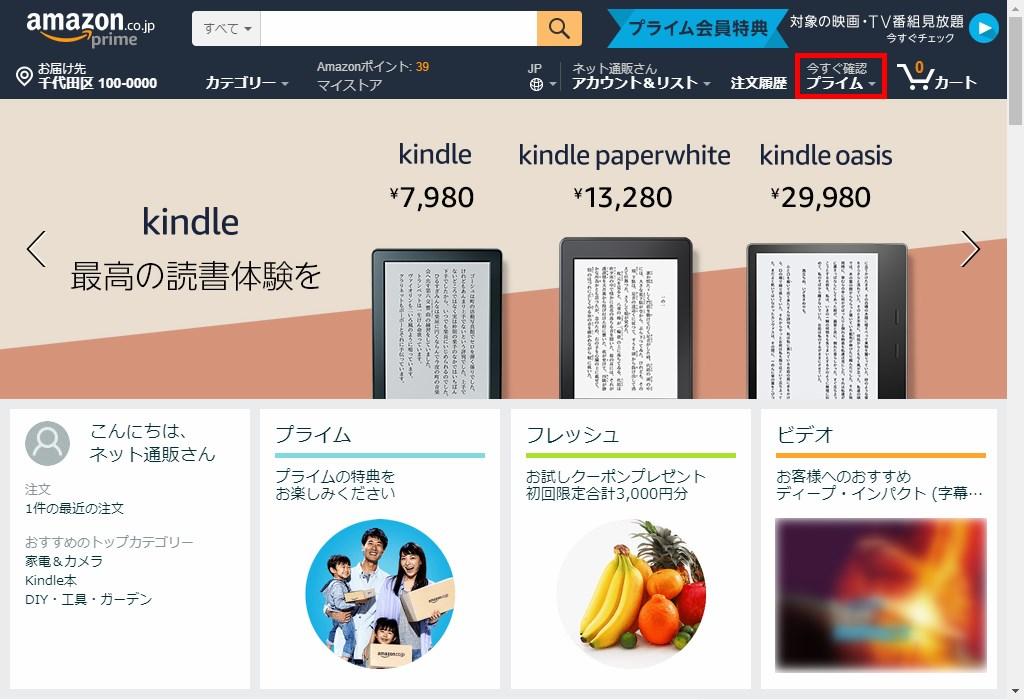 Amazon_ホーム_プライム