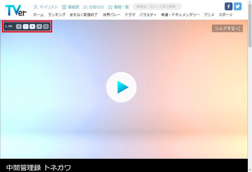 TVer_アニメ_動画プレイヤー_VideoSpeedController