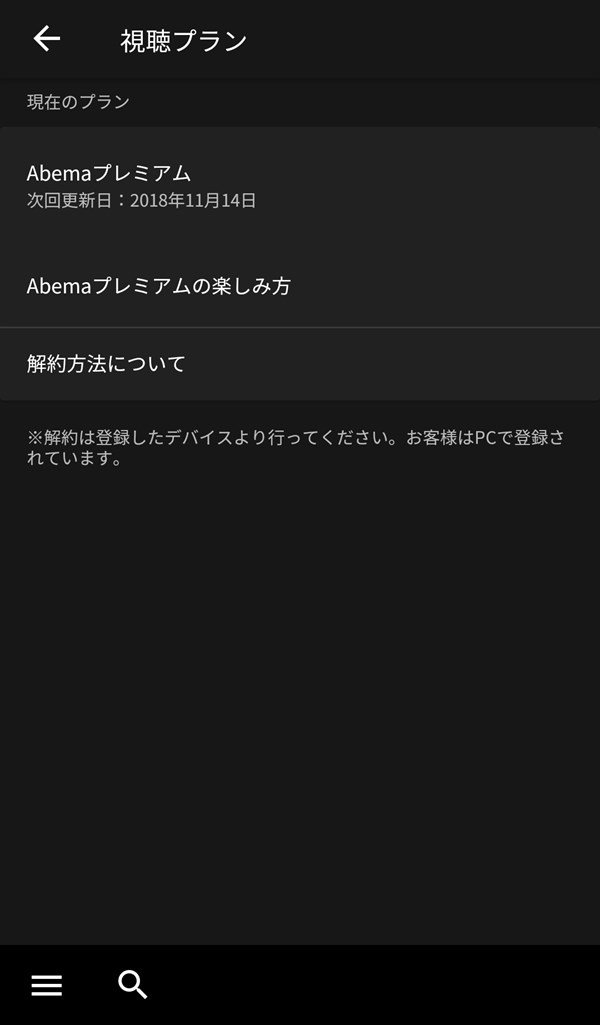 Abemaプレミアム_Android