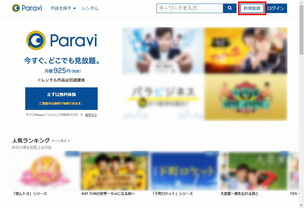 Paravi_ホーム_新規登録