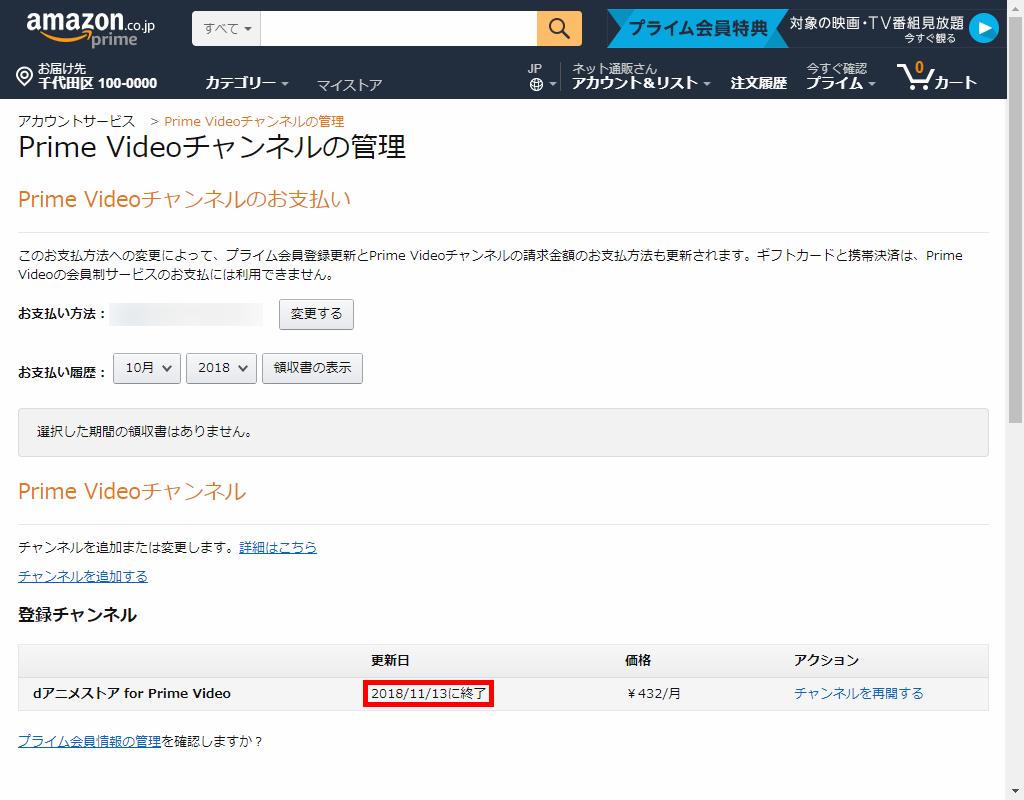Amazon_チャンネル解約完了