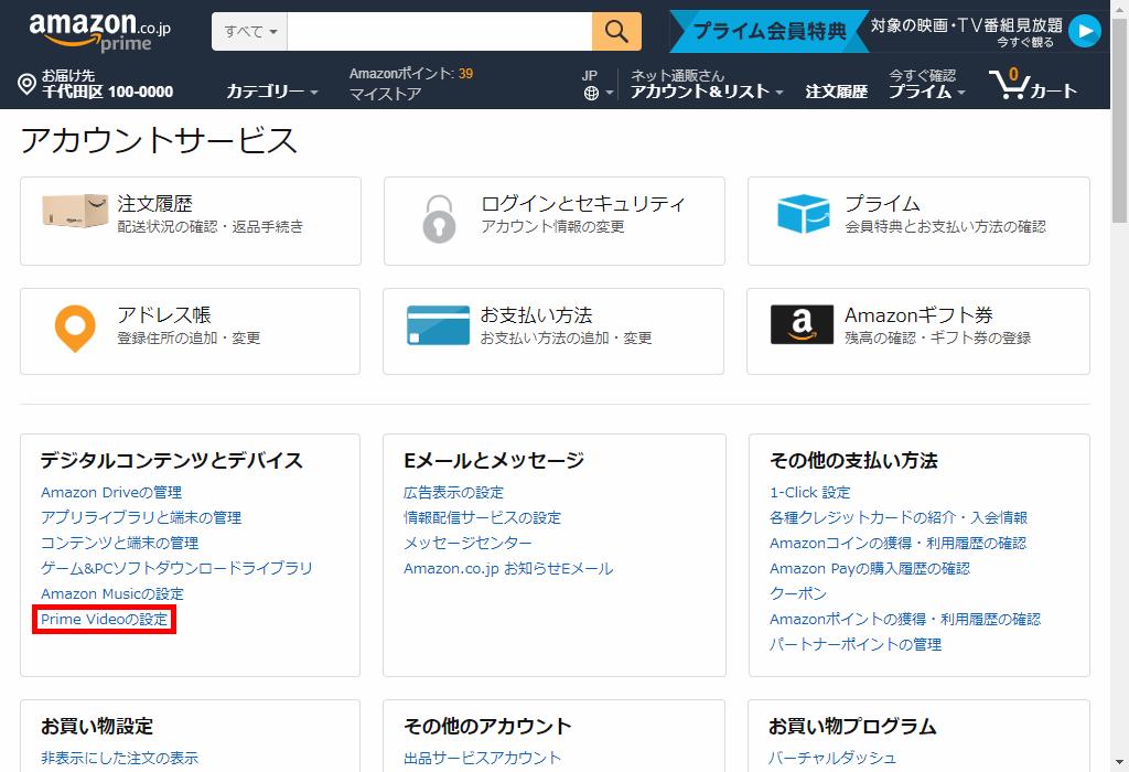Amazon_アカウントサービス