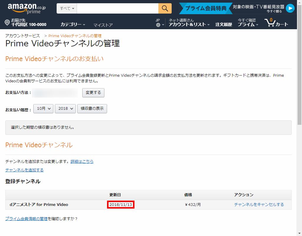 Amazon_チャンネルを再開する完了
