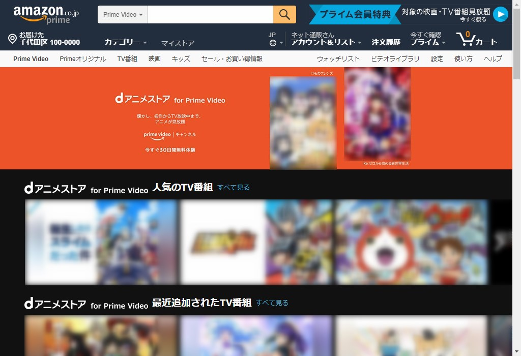 Amazon_dアニメストア for Prime Video