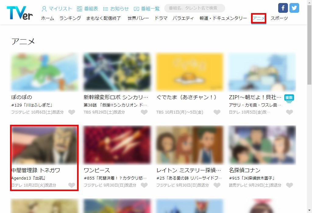 TVer_アニメ_中間管理職トネガワ