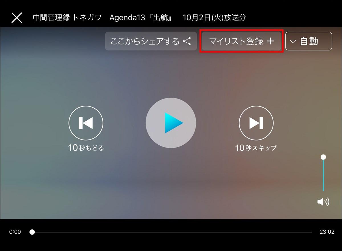 Tverアプリ_アニメ_動画プレイヤー