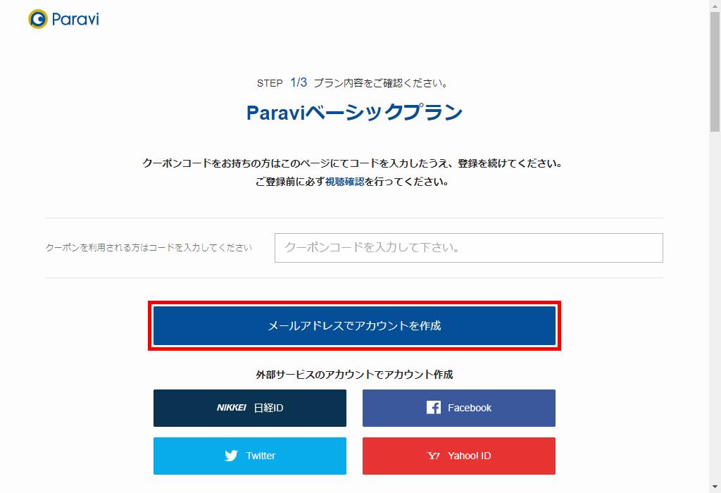 Paravi_プラン内容のご確認_メールアドレスでアカウントを作成