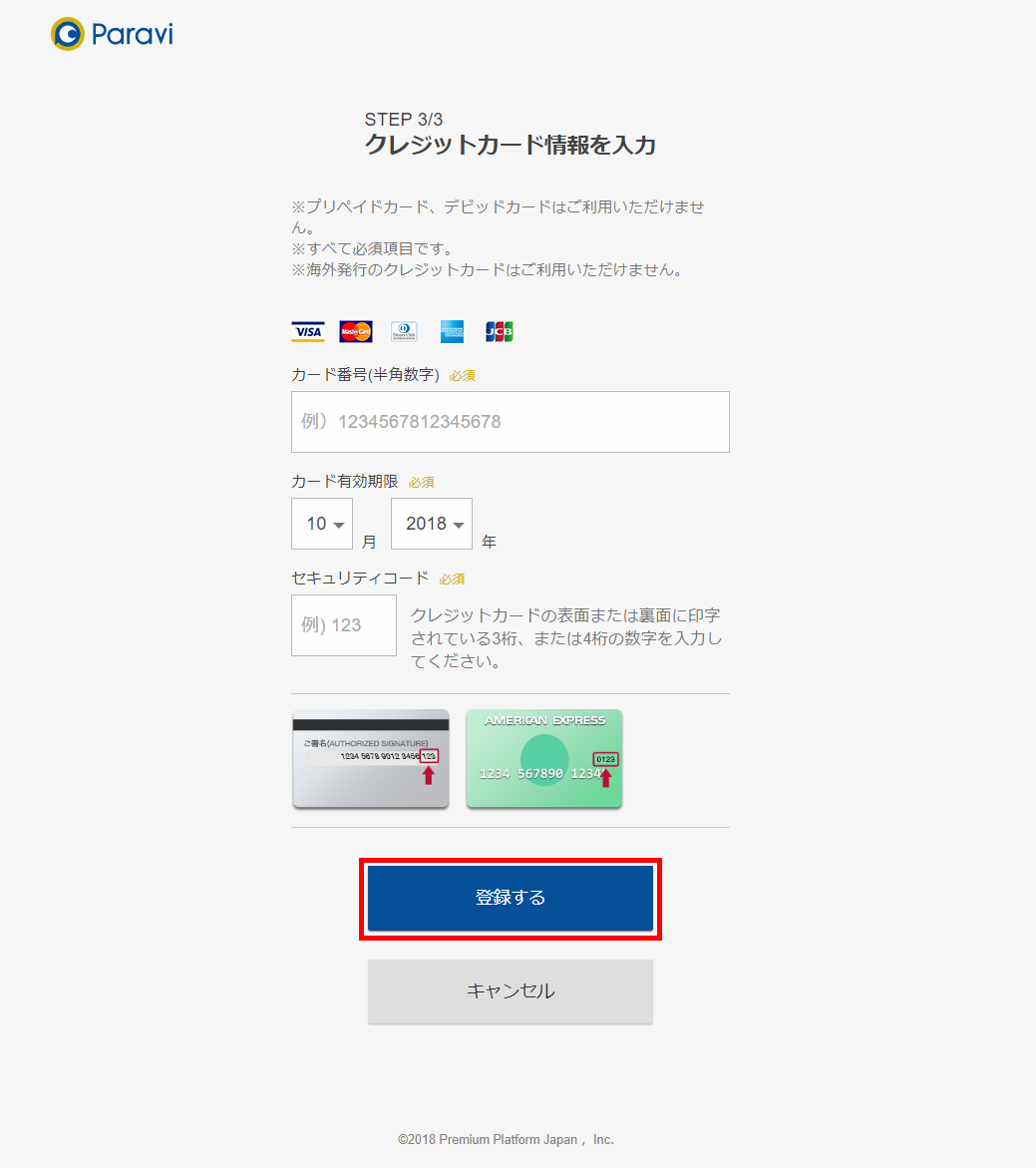 Paravi_クレジットカード情報を入力