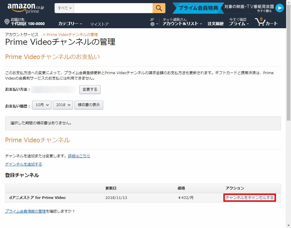 Amazon_PrimeVideoチャンネルの管理