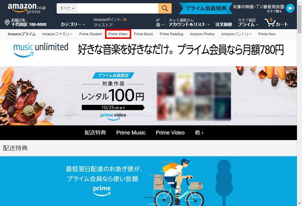 Amazon_プライム