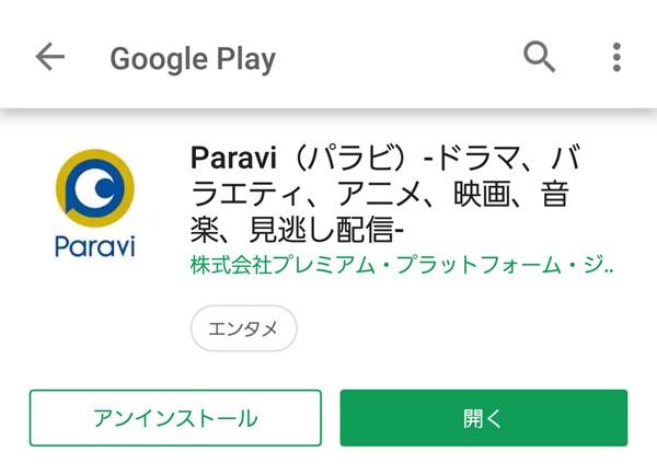 Paraviアプリ_GooglePlayストア