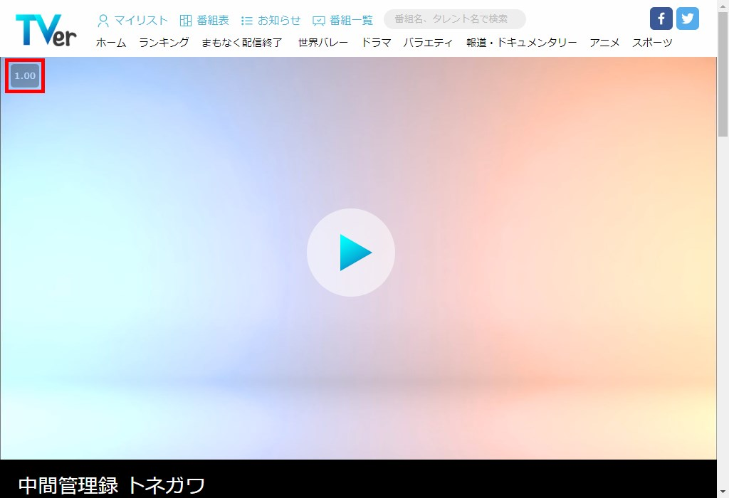 TVer_アニメ_動画プレイヤー_再生速度変更