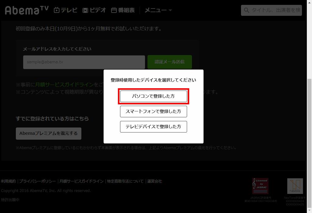 Abemaプレミアム_登録時使用したデバイスを選択してください