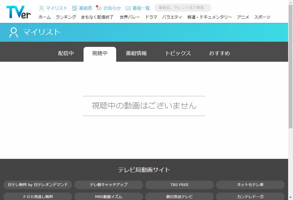 TVer_マイリスト_視聴中_削除完了