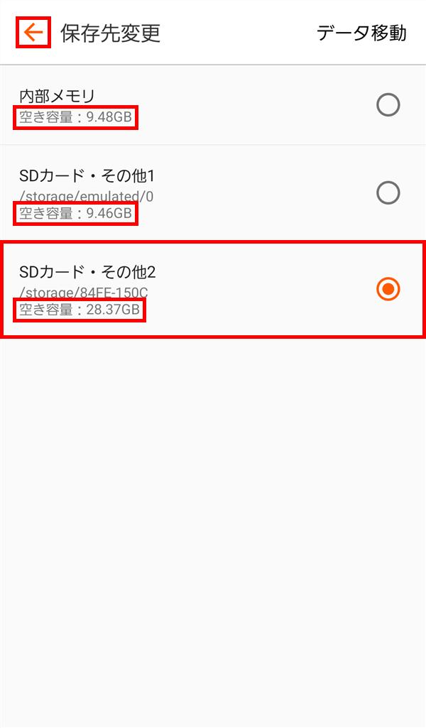 BookLive_保存先変更_SDカード_その他2